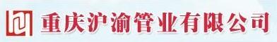 重庆沪渝管业有限公司