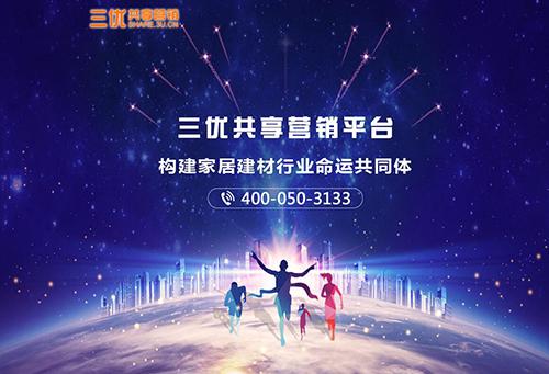 重庆建材网与三优共享营销平台正式共享互通